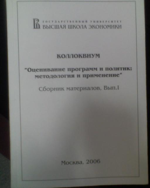 """Коллоквиум """"Оценивание программ и политик: методология применения"""". Сборник материалов"""