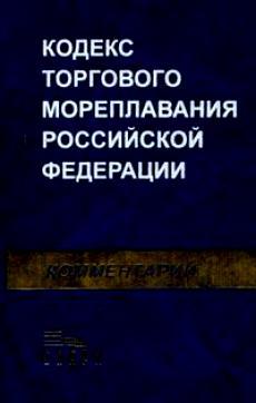 Комментарий к Кодексу Торгового Мореплавания Российской Федерации