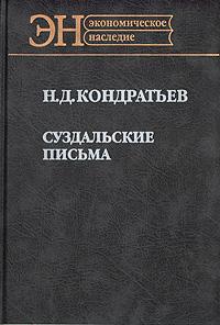 Кондратьев Н.Д. Суздальские письма. Комментарии