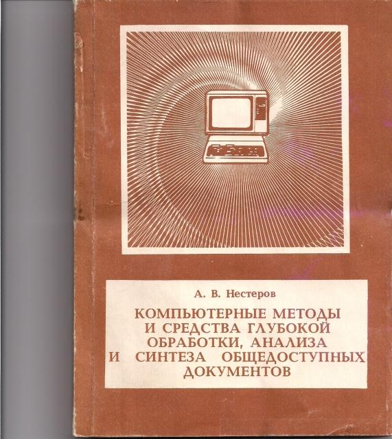 Компьютерные методы и средства глубокой обработки, анализа и синтеза общедоступных документов