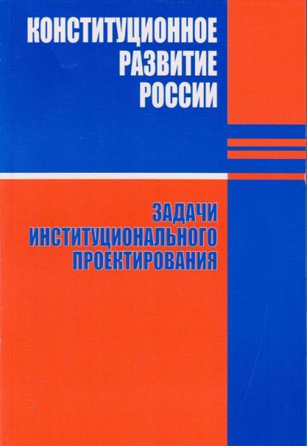 Конституционные циклы и изменение властного запроса на политическую аналитику