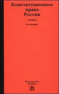 Конституционное право России: учебник для вузов