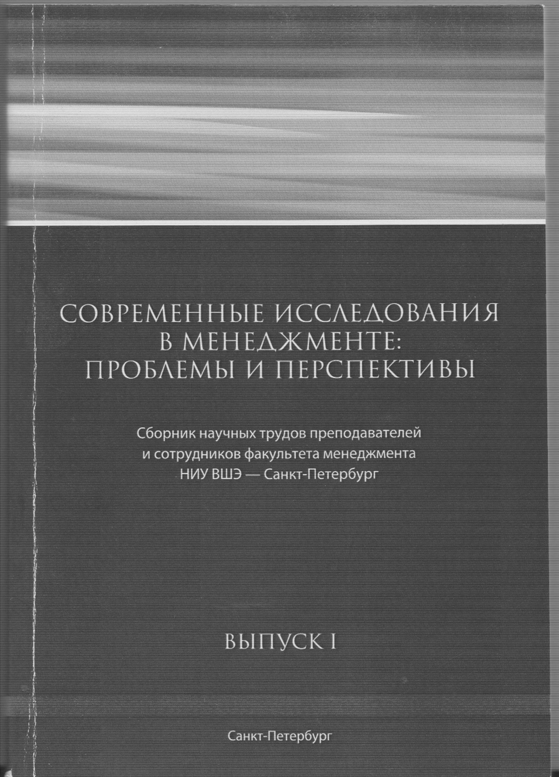 Современные исследования в менеджменте: проблемы и перспективы: сборник научных трудов
