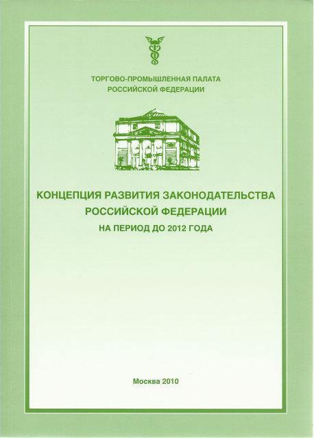 Концепция развития законодательства Российской Федерации на период до 2012 года