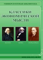 Классики экономической мысли (CD-ROM)