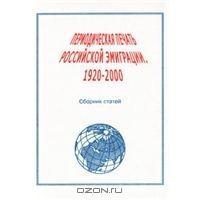 «Не погибать же всей зарубежной русской литературе»: к истории создания «Нового журнала»