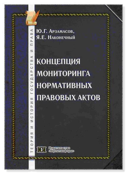 Концепция мониторинга нормативных правовых актов