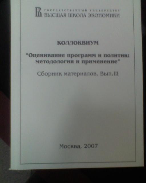 Коллоквиум «Оценивание программ и политик: методология и применение»: сборник материалов, Вып. III
