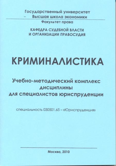 Криминалистика: Учебно-методический комплекс дисциплины для специалистов юриспруденции (специальность 030501.65.)