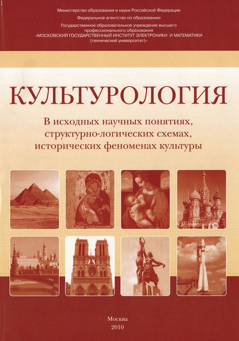 Культурология. В исходных научных понятиях, структурно-логических схемах, исторических феноменах культуры