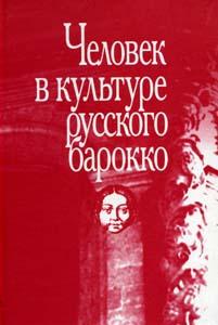 Воспитание благочестия: стратегии светской и духовной власти России XVII