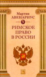 М. Авенариус. Римское право в России