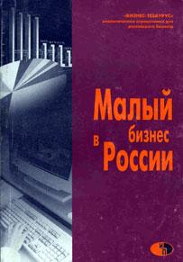 Малый бизнес в России: Аналитическое пособие