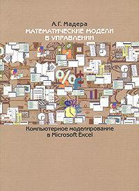 Математические модели в управлении. Компьютерное моделирование в Microsoft Excel