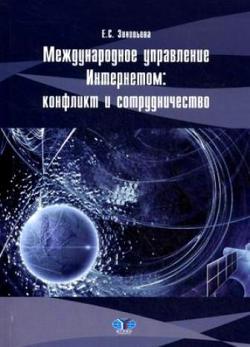 Международное управление интернетом: конфликт и сотрудничество