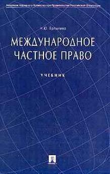 Международное частное право: Учебник для вузов