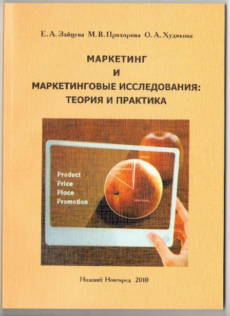 Маркетинг и маркетинговые исследования: теория и практика