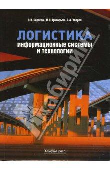 Логистика: Информационные системы и технологии