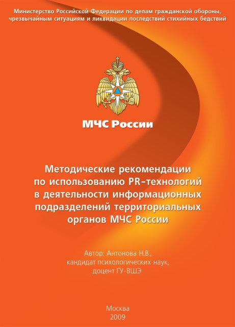 Методические рекомендации по использованию PR-технологий в деятельности информационных подразделений теорриториальных органов МЧС России