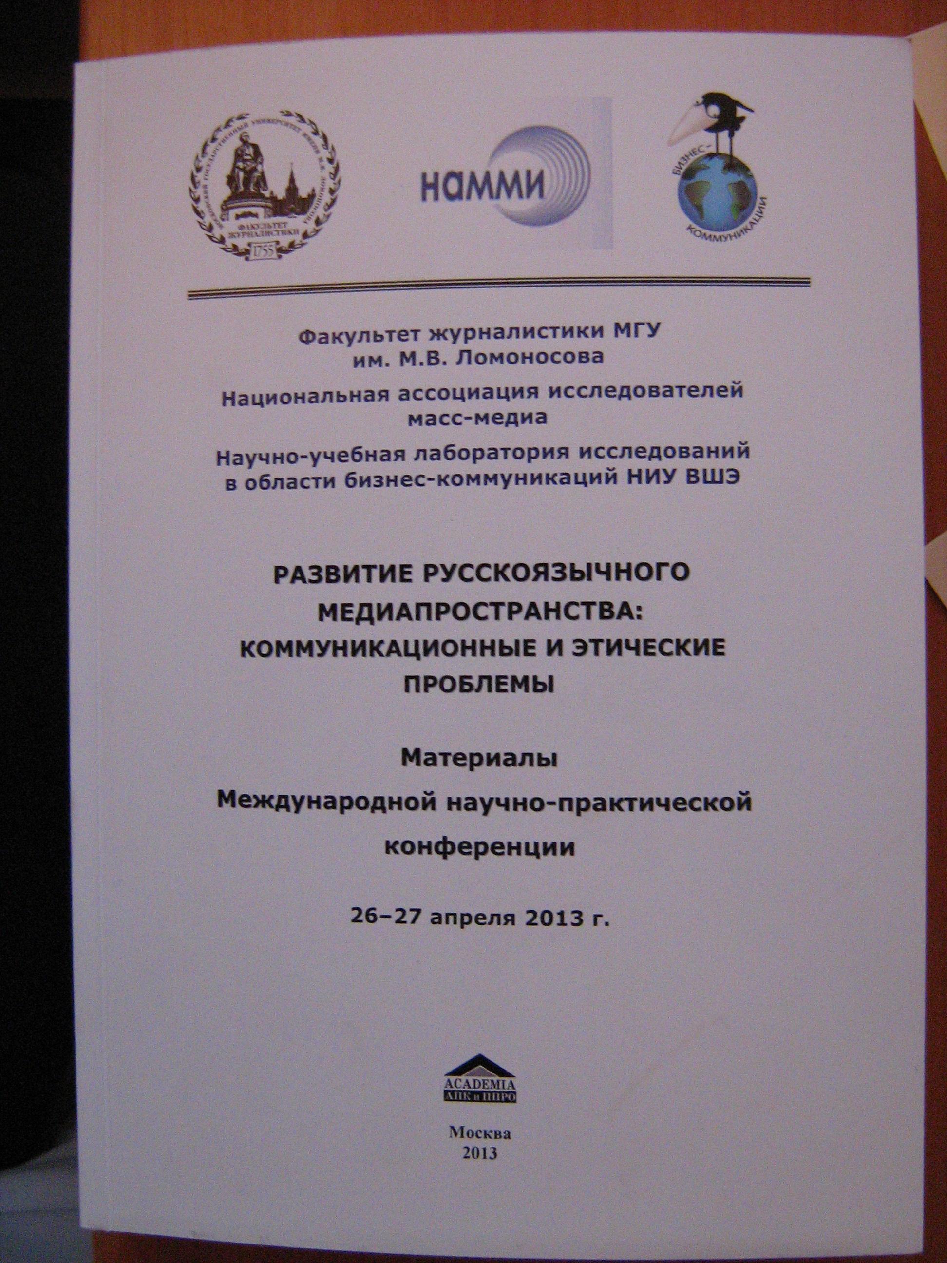 Медиапространство России: сущность и основные характеристики