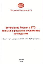 """Вступление России в ВТО: мнимые и реальные социальные последствия. Серия """"Научные проекты НИСП-HSP Working Papers"""""""