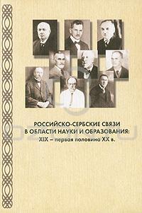 Российско-сербские связи в области науки и образования: XIX – первая половина ХХ в.