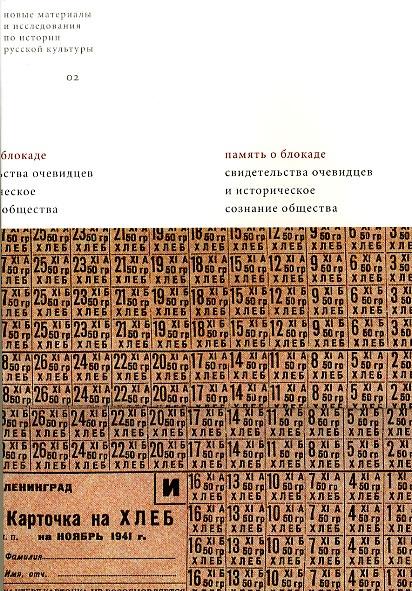 Память о блокаде. Свидетельства очевидцев и историческое сознание общества. Материалы и исследования