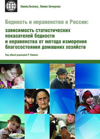 Бедность и неравенство в России: зависимость статистических показателей бедности и неравенства от метода измерения благосостояния домашних хозяйств. Иллюстрация на основе данных обследования НОБУС