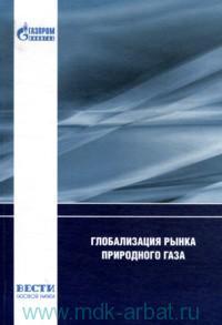 Количественная оценка экономической эффективности использования арбитража (на примере СПГ проектов)