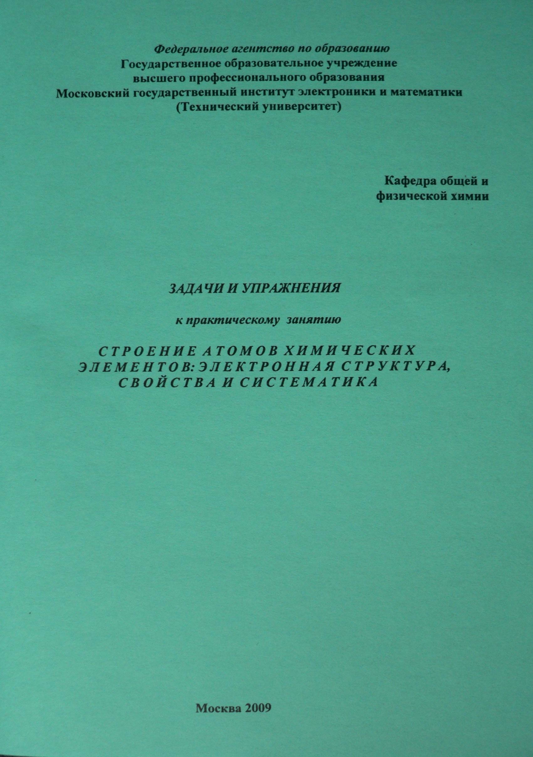 Строение атомов химических элементов: электронная структура, свойства и систематика. Задачи и упражнения к практическому занятию