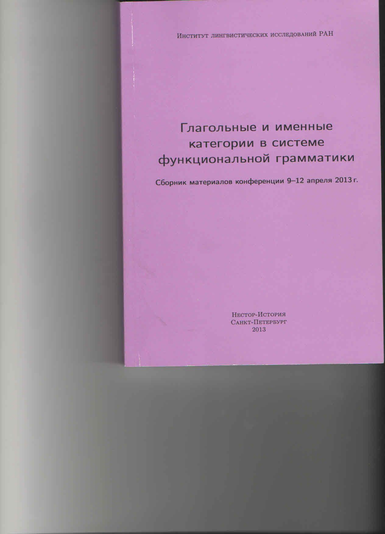 Глагольные и именные категории в системе функциональной грамматики. Сборник материалов конференции 9-12 апреля 2013 года.