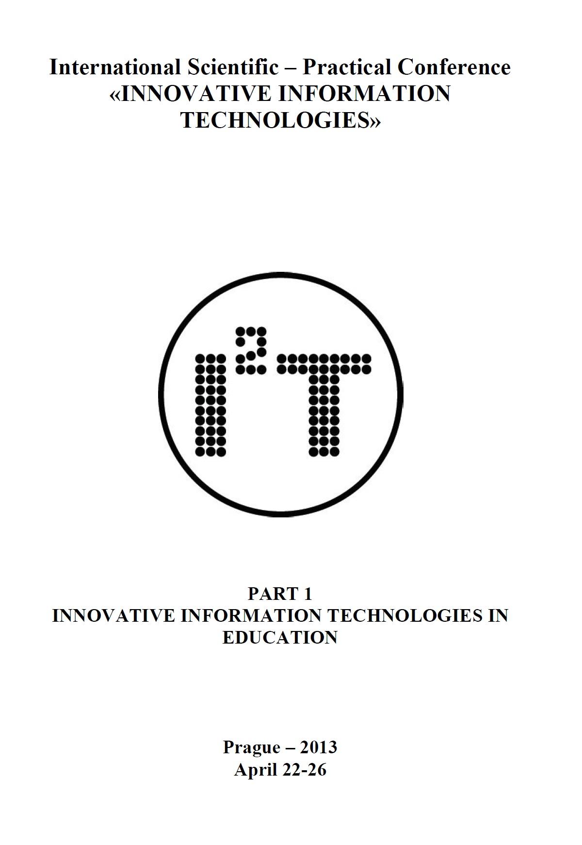 Инновационные информационные технологии: Материалы международной научно-практической конференции