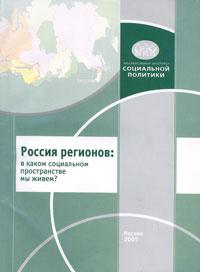 Россия регионов: в каком социальном пространстве мы живем?