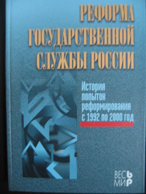 Реформа государственной службы России: история попыток реформирования с 1992 по 2000 год