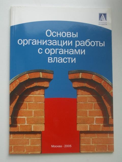 Основы организации работы с органами власти