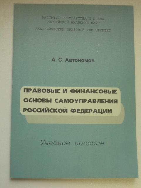 Правовые и финансовые основы самоуправления Российской Федерации