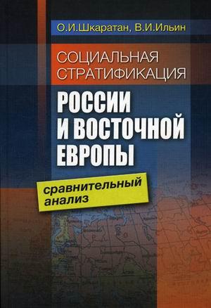 Социальная стратификация России и Восточной Европы