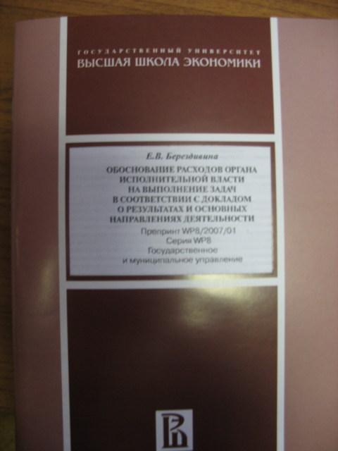 Обоснование расходов органа исполнительной власти на выполнение задач в соответствии с докладом о результатах и основных направлениях деятельности