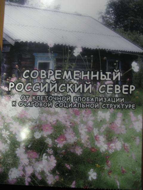 Современный Российский север. От клеточной глобализации к очаговой социальной структуре