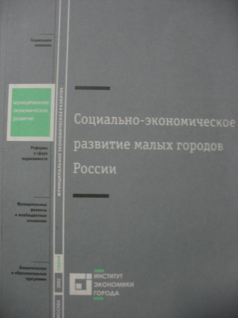 Социально-экономическое развитие малых городов России