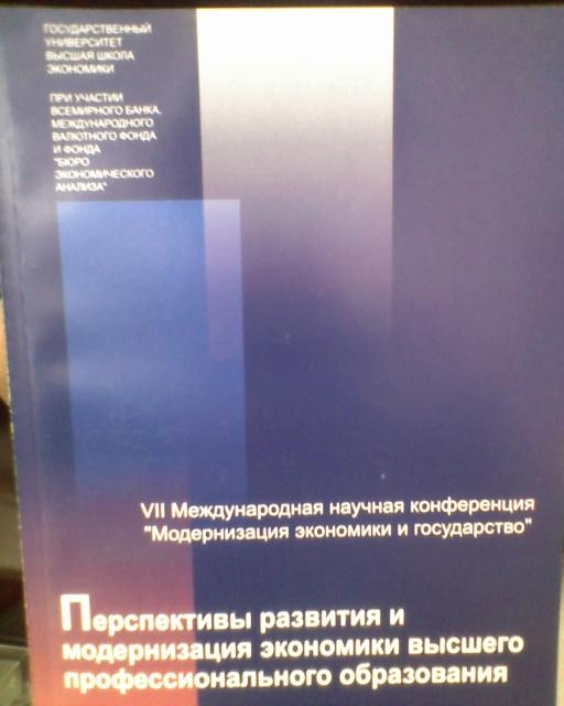 Перспективы развития и модернизация экономики высшего профессионального образования: Сборник статей
