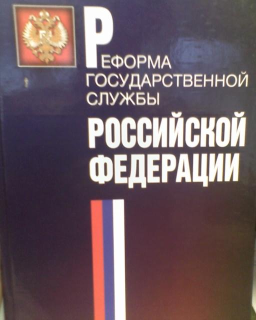 Реформа государственной службы Российской Федерации (2003-2005 годы)