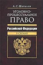 Уголовно-процессуальное право Российской Федерации в схемах