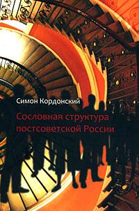 Сословная структура постсоветской России