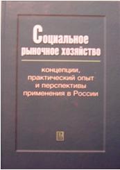 Социальное рыночное хозяйство: концепции, практический опыт и перспективы применения в России