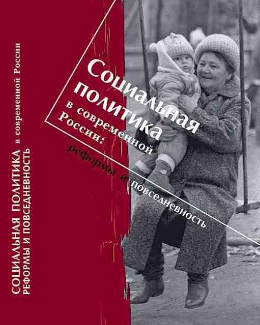 Идеология социальной политики и практика социального обслуживания в период либеральных реформ
