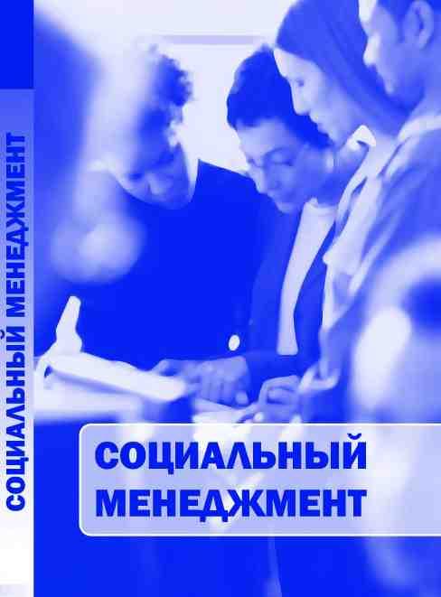 Социальный менеджмент. Учебное пособие