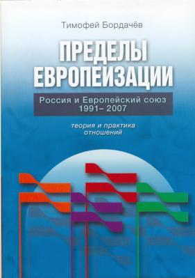 Пределы европеизации. Россия и Европейский союз в 1991—2007 гг.: теория и практика отношений