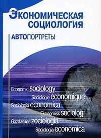 Экономическая социология: автопортреты