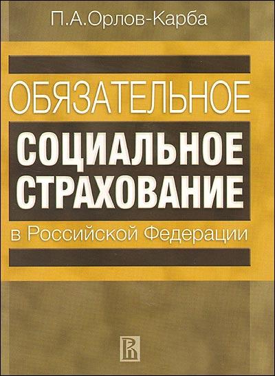 Обязательное социальное страхование в РФ